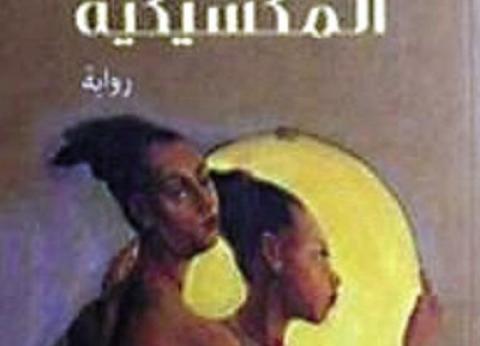 """غدا.. مناقشة """"الزوجة المكسيكية"""" في مكتبة مصر العامة"""