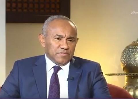 """رئيس """"كاف"""": ممتن للرئيس السيسي.. وحكومة مصر جاهزة لـ""""كان 2019"""""""