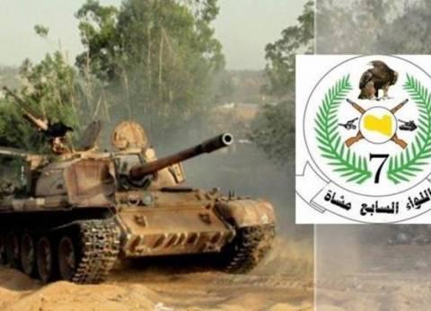 """مع مواصلته الاشتباكات في """"طرابلس"""".. ما هو """"اللوء السابع مشاة"""" الليبي؟"""