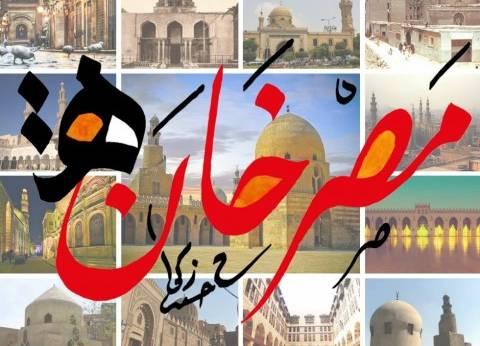 """""""مصر خانة"""".. مبادرة شبابية لتوعية أهل الأماكن الأثرية بموروثهم المادي والشفهي"""