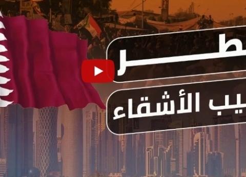 بالفيديو  قناة سعودية تكشف محاولات قطر للوقيعة بين السودان والعرب