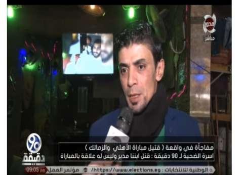 """شهود عيان عن مقتل شاب ليلة قمة الدوري: """"جريمة عمد مش بسبب اللقاء"""""""