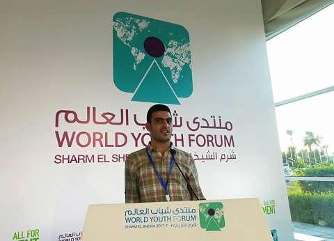 نجاح وظيفي وعلاقات عالمية.. ماذا حقق شباب منتدى العالم الأول خلال عام؟