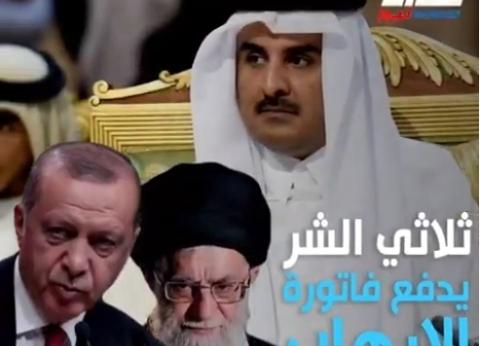 بالفيديو| تقرير يرصد خسائر قطر وتركيا وإيران بعد دعمهم للإرهاب في 2018