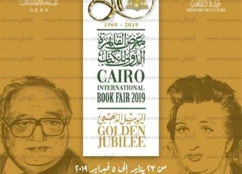 """روائي مغربي لـ""""الوطن"""" عن مشاركته في معرض الكتاب: حلم لكل كاتب عربي"""