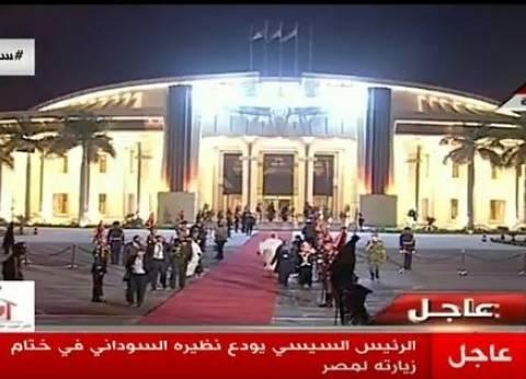 عاجل| السيسي يودع البشير في ختام زيارته لمصر