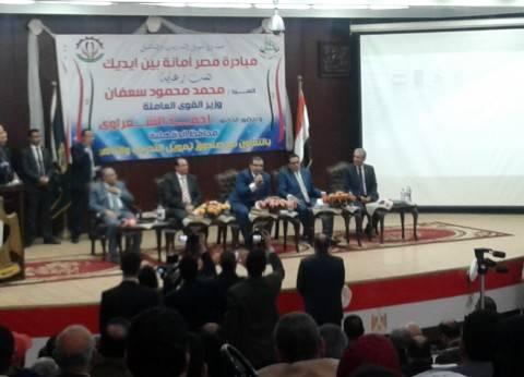 """وصول وزير القوى العاملة إلى حفل ختام مبادرة """"مصر أمانة بين يديك"""""""