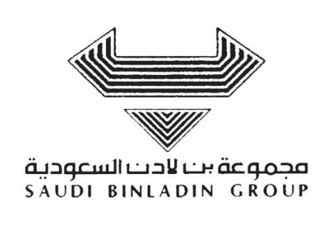 مجموعة بن لادن السعودية تعلن تسديد الرواتب المتأخرة لـ10 آلاف موظف