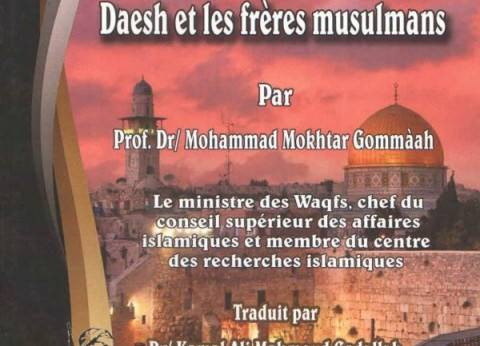 """إصدار باللغة الفرنسية لكتاب وزير الأوقاف """"داعش والإخوان"""""""