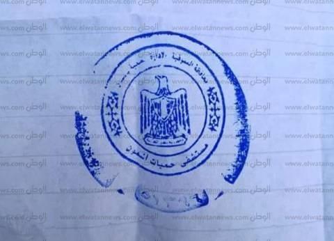 إيقاف موظف بحميات أشمون عن العمل للتزوير في أوراق رسمية