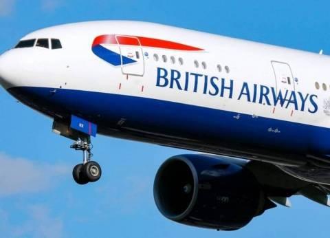 الخطوط الجوية البريطانية تستأنف رحلاتها لباكستان بعد توقف دام لعقد