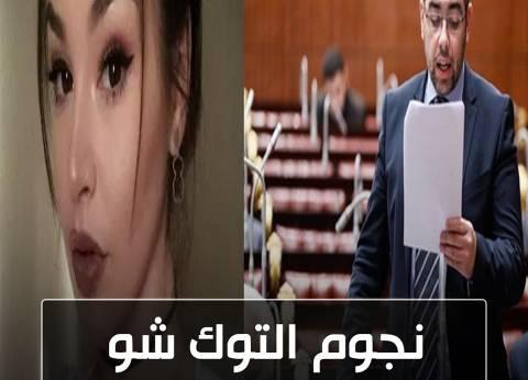 """النائب محمد فؤاد والراقصة جوهرة يتصدران """"التوك شو"""" الأسبوع الماضي"""