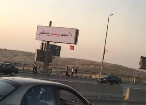 """على طريقة """"مرجان بيحب جيهان"""".. لافتة إعلانية بعنوان """"أحمد بيحب ريماس"""""""
