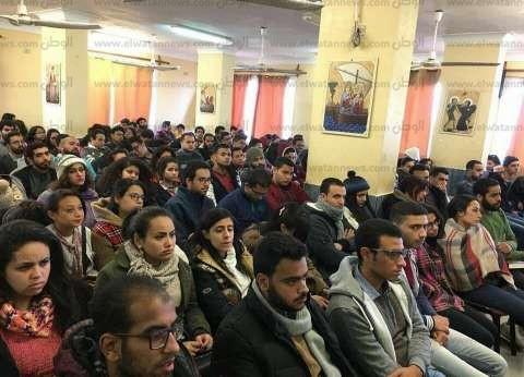 """الكنيسة تنظم مؤتمر """"شباب جامعة"""" بأسقفية الشباب"""