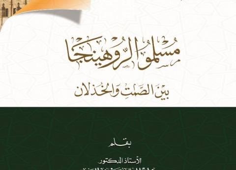 """""""مسلمو الروهينجا بين الصمت والخذلان"""" بجناح الأزهر في معرض الكتاب"""