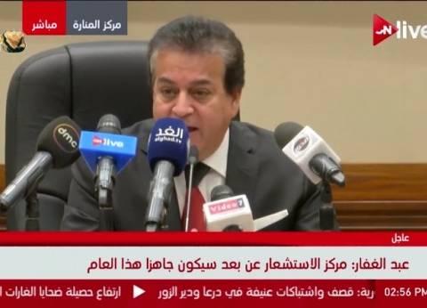 """عبد الغفار: مؤتمر """"طاقات المصريين"""" رسالة بأن البحث العلمي من الأولويات"""