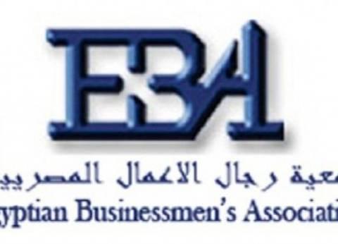 """""""رجال الأعمال"""" تنظم اجتماع المجلس المصري- الروماني الخميس المقبل"""
