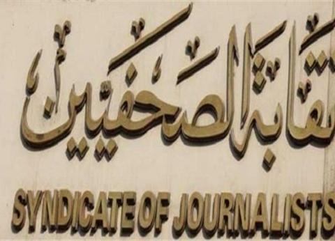 القرارات الكاملة لعمومية الصحفيين في 15 مارس 2019