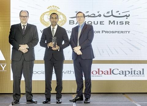 بنك مصر يفوز بجائزة «الأفضل» فى التعاملات المصرفية مع قارة آسيا