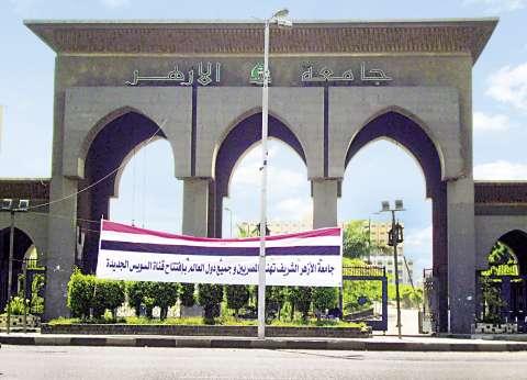 رئيس جامعة الأزهر ونوابه و٩٠٪ من العمداء بدرجة «تسيير أعمال»