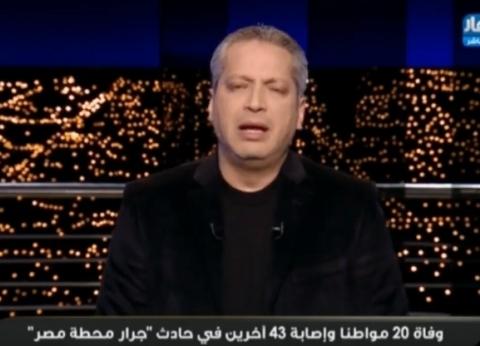"""بكلمات """"رصيف نمرة 5"""".. تامر أمين ينعى ضحايا حادث محطة مصر"""