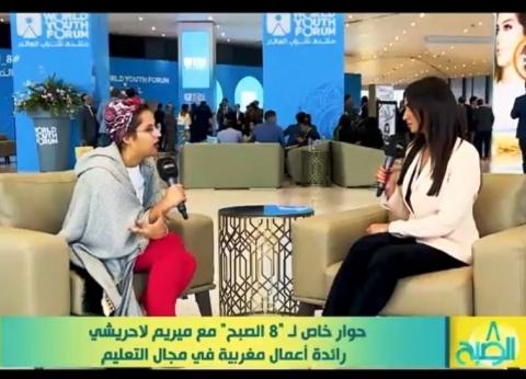 رائدة أعمال مغربية: منتدى شباب العالم شهد تطورا كبيرا عن العام الماضي