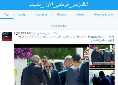 """بالصور  هاشتاج المؤتمر الوطني للشباب يتصدر """"تويتر"""": """"ربنا يحفظ بلدنا"""""""