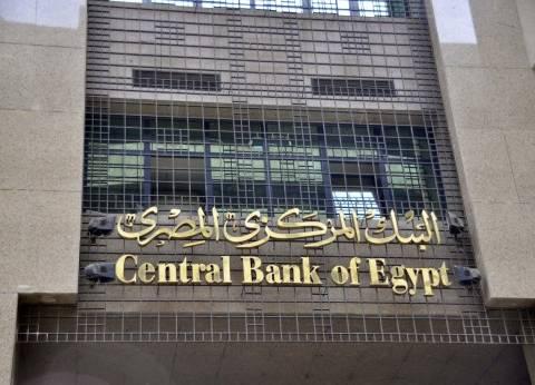 البنك المركزي: طرح أذون خزانة بقيمة 14.5 مليار جنيه