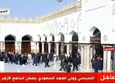 بث مباشر| السيسي وبن سلمان يصلان الجامع الأزهر