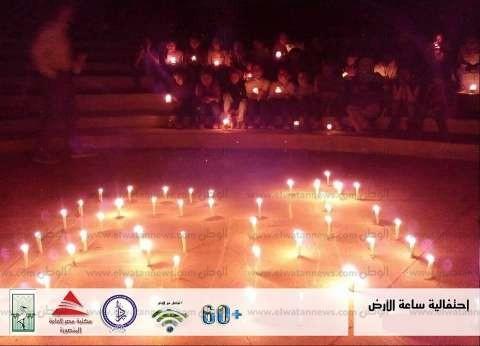 السبت.. مكتبة مصر العامة في الدقهلية تحتفل بساعة الأرض