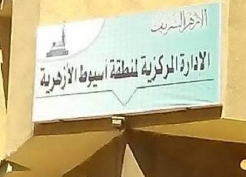 """7 يوليو بدء اختبارات المتقدمين لـ""""معلم مساعد القرآن"""" بـ""""أزهر أسيوط"""""""