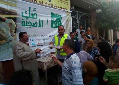 """""""مصر الخير"""" توزع 26 طن لحوم أضاحي مجانا بالمنوفية"""