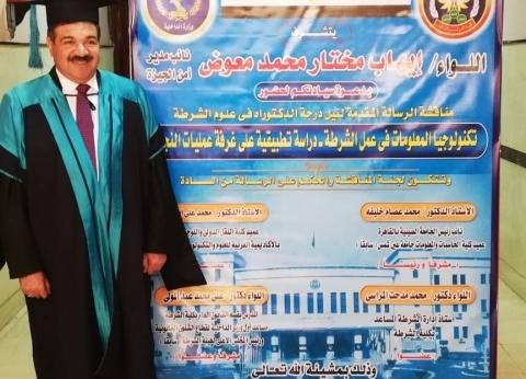 حكمدار الجيزة يناقش رسالة دكتوراه حول تكنولوجيا المعلومات