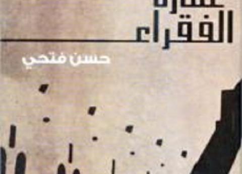"""""""عمارة الفقراء"""" كتاب عالمي من قلب الصعيد يناقشه معرض الكتاب"""