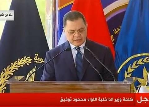 وزير الداخلية: أنجزنا خطوات مهمة في مواجهة النشاط الإرهابي والإجرامي