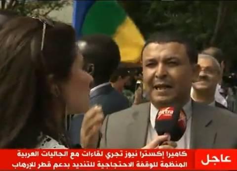 الجاليات العربية أمام مقر الأمم المتحدة: قطر تدعم الإرهاب