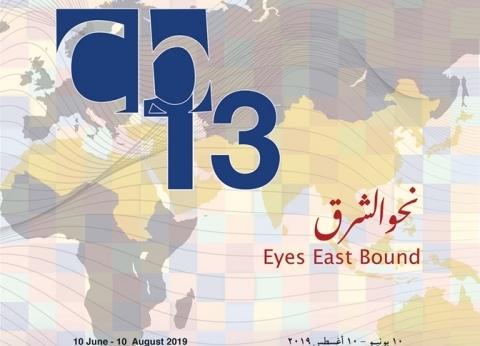 الليلة.. انطلاق بينالي القاهرة الدولي بمشاركة 80 فنانًا من 50 دولة