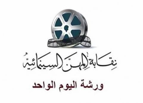 """""""المهن السينمائية"""" تنظم ورشة """"اليوم الواحد"""" للمتقدمين لـ""""معهد السينما"""""""