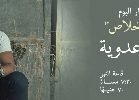 """محمد عدوية يحتفل بنجاح """"سكوت خلاص"""" بساقية الصاوي"""