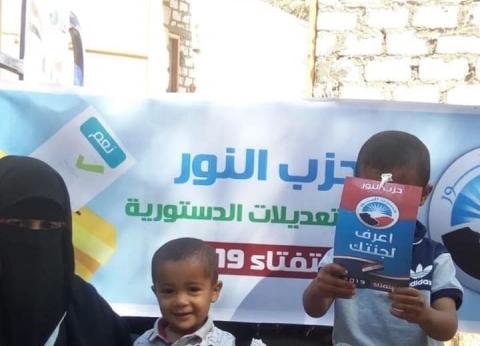 حزب النور بأسوان يحشد عضواته للتصويت في اليوم الثالث من الاستفتاء