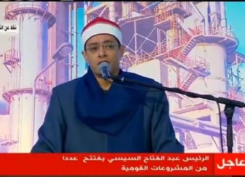 بدء مؤتمر افتتاح عدد من المشروعات القومية بآيات من القرآن الكريم