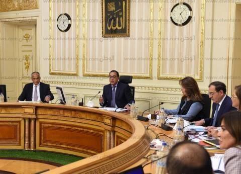 اللجنة الوزارية الاقتصادية تستكمل مناقشة مقترحات خفض الدين العام