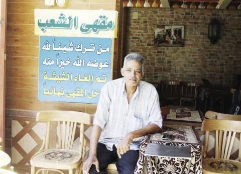 مقهى يمنع الشيشة فى عز «المونديال»: من ترك شيئاً لله.. عوضه