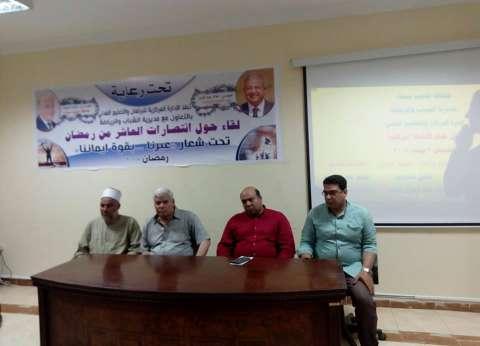 """""""شباب جنوب سيناء"""" تنظم لقاء حواريا حول انتصارات العاشر من رمضان"""
