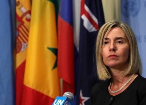 عاجل| موجيريني: علاقات الاتحاد الأوروبي بواشنطن أقوى من أي تغيير سياسي