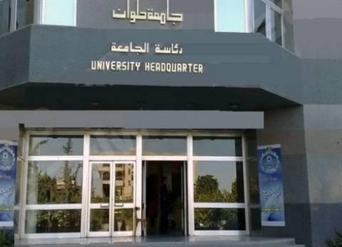 """جامعة حلوان تدين حادث """"اشتباكات الواحات"""".. وتؤكد: """"خسة"""""""
