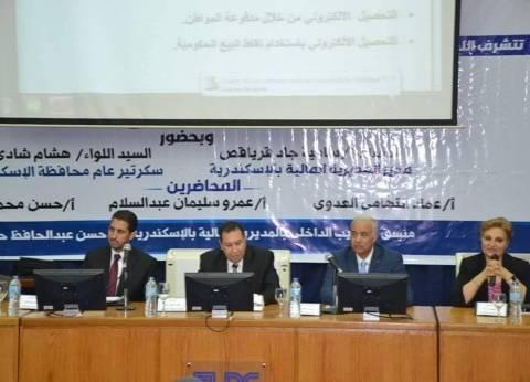 رئيس جامعة الإسكندرية يفتتح ورشة التوعية بوسائل التحصيل الإلكتروني