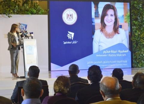 نبيلة مكرم: الدولة ليست ضد الهجرة الآمنة