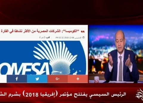"""أديب يبرز خبر """"الوطن"""" عن الـ""""كوميسا"""" ونشاط الشركات المصرية في أفريقيا"""