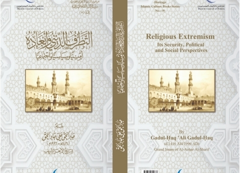 """20 كتابا بأقلام شيوخ الأزهر بمعرض القاهرة الدولي.. أبرزها """"الفتاوى"""""""